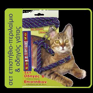 Σετ γάτας ( Επιστήθιο-περιλαίμιο + οδηγός )